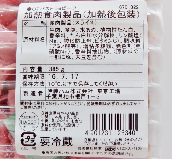 伊藤ハム スライス パストラミビーフ 748円也 コストコ