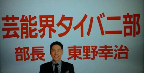 20121108用部長東野幸治.JPG