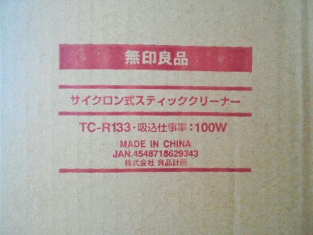 サイクロン式スティッククリーナー 型番:TC‐R133