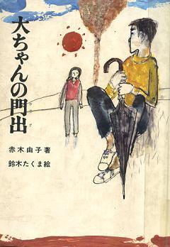 大ちゃんの門出・赤木由子・新日本出版社.jpg