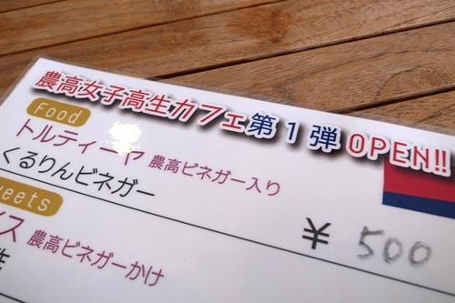 帯広農業高校女子高生カフェ