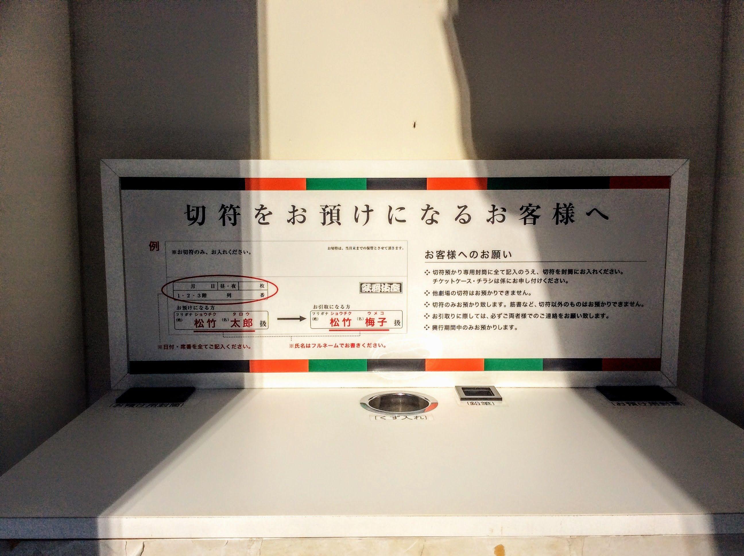 歌舞 伎 座 チケット