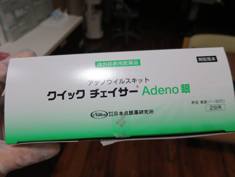 結膜炎 目薬 アメリカ