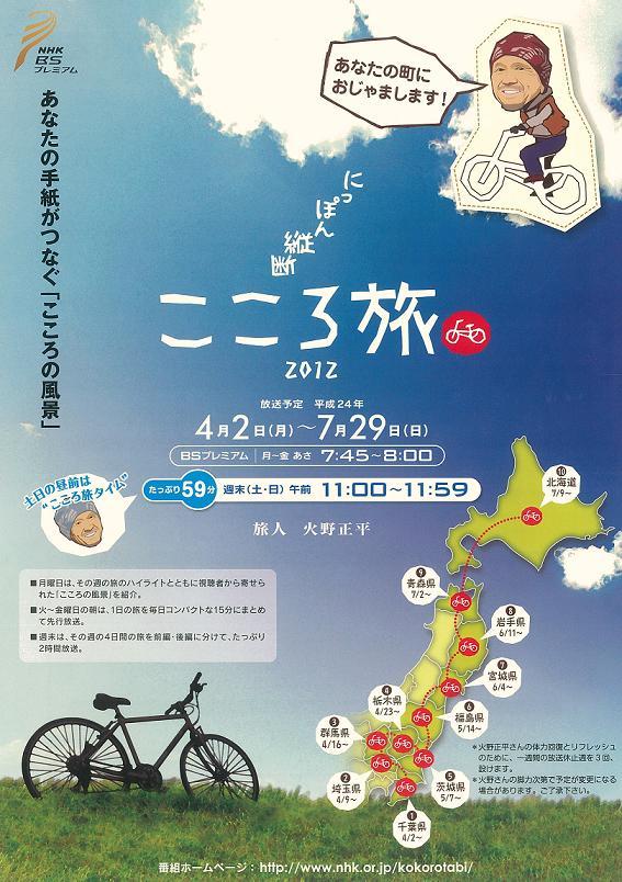 NHK-BS「にっぽん縦断 ...
