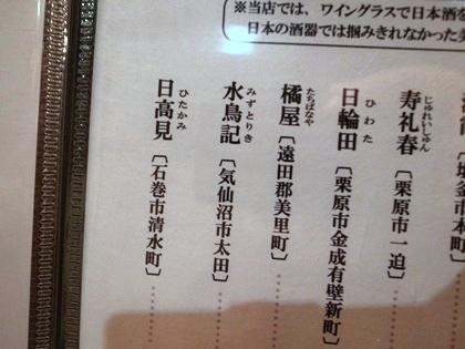 糀や仁太郎 日本酒メニュー