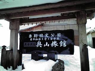 奥山旅館.jpg