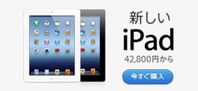 yu_ipad.jpg
