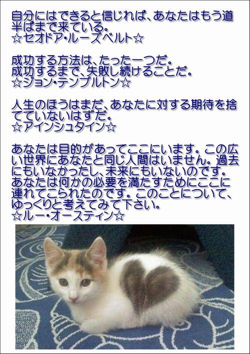 001今日の名言2015.8.24.JPG