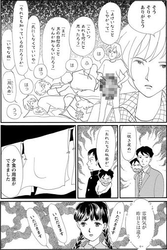 家族八景 筒井康隆/清原なつの |...