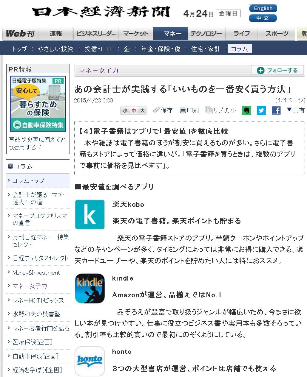 SnapCrab_NoName_2015-4-24_10-13-18_No-00.jpg