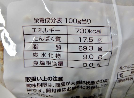 コストコ 生クルミ 1360g 1,998円也