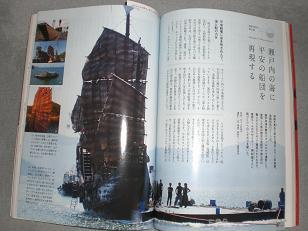 平清盛ガイド宋船ブログ1