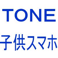 TONE 子供機能 親がiPhone・スマホで使える。操作方法発見
