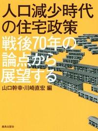 『人口減少時代の住宅政策』2