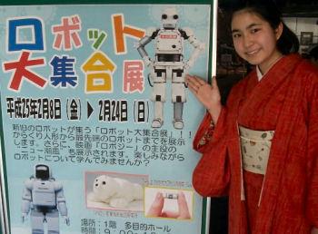 ロボット展