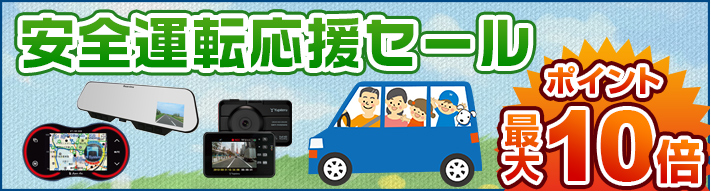 安全運転応援セール