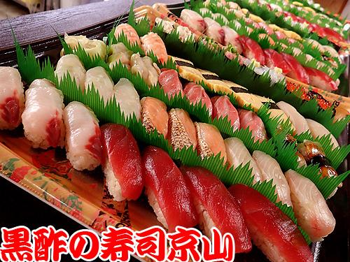 寿司 出前 中央区.jpg