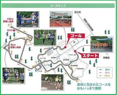 クロカンチラシ(コースマップ).jpg