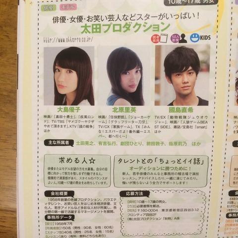 ☆芸能事務所*ランキング2016!(太田プロ、尾木プロ、は何位 ...
