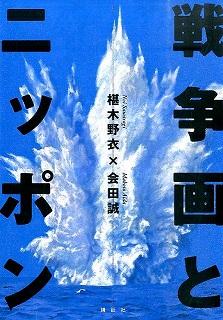 『戦争画とニッポン』2