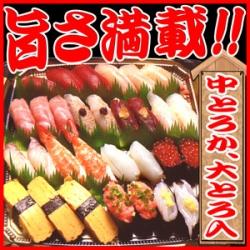 台東区 宅配寿司 下谷