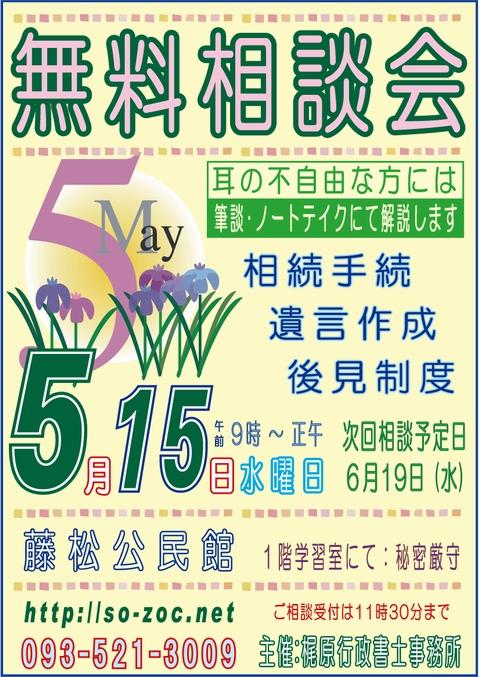 藤松公民館:カラーA3:130515.jpg