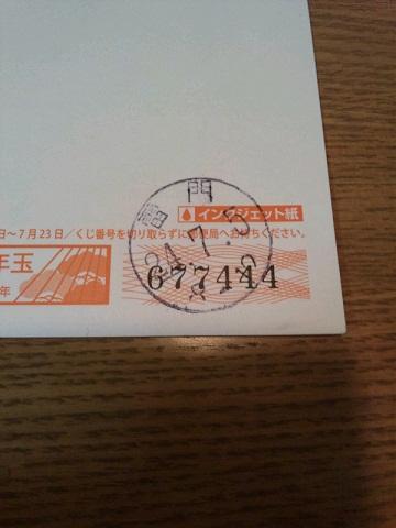 20120705交換後のハガキ.JPG