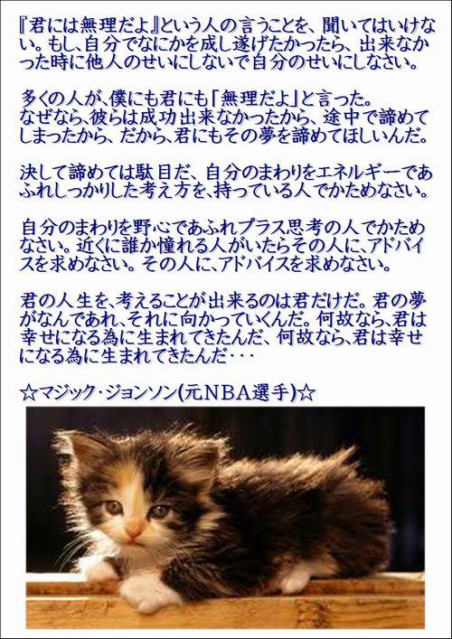 001今日の名言2015.8.14.JPG