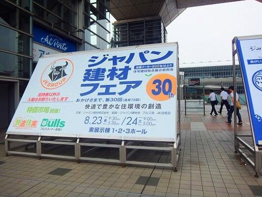ジャパン建材フェア.jpg