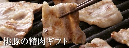 桃豚精肉.jpg