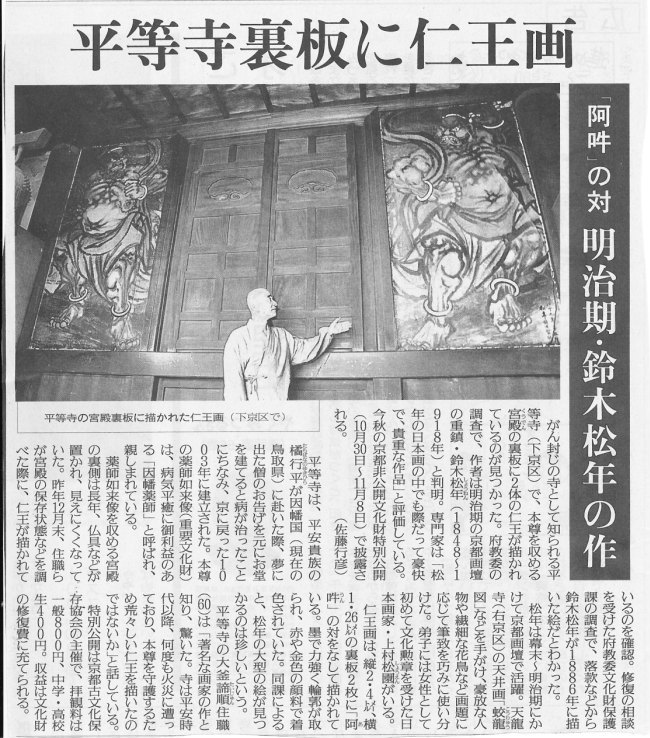 鈴木松年の画像 p1_25