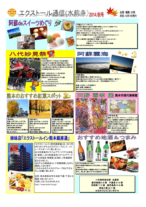 2014秋号.jpg