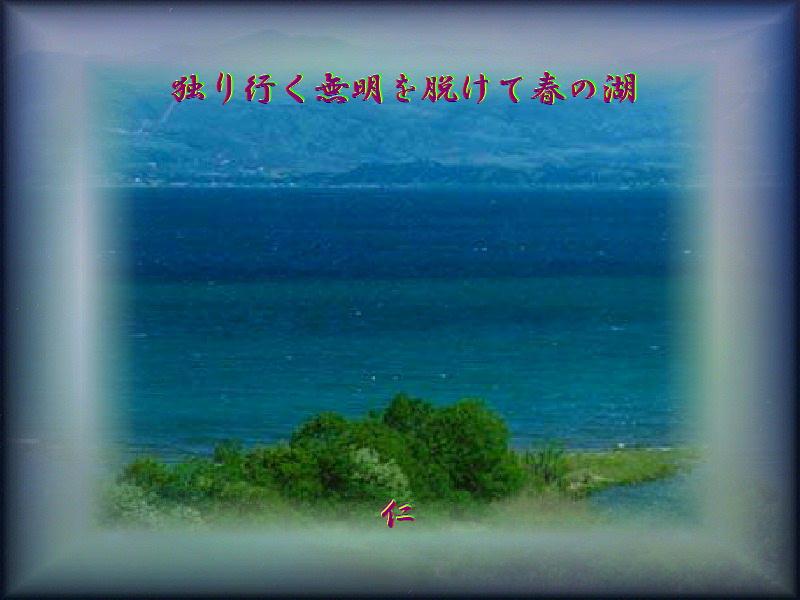 『 独り行く無明を脱けて春の湖 』平和の砦575ry1904