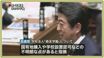 森友学園安倍首相その1.jpg