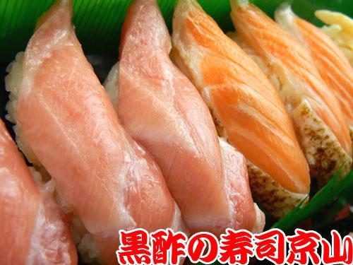 港区 寿司 出前 西麻布