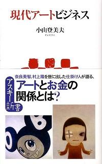 『現代アートビジネス』2