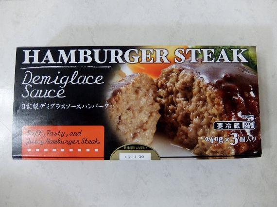 コストコ 行 買 購入 新商品 Hamburger Steak 3P ハンバーガーステーキ