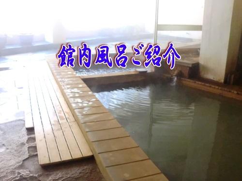 カスタマイズ トップ 館内風呂