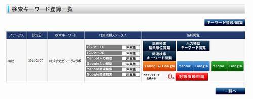 ビューティラボ ネガティブサイト検索件数0件500.jpg