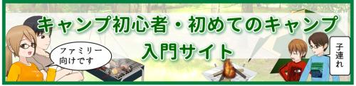 キャンプ初心者向けサイトタイトル画像500.jpg.png