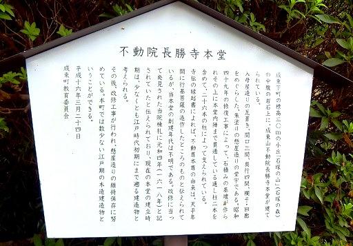 不動院長勝寺本堂.jpg