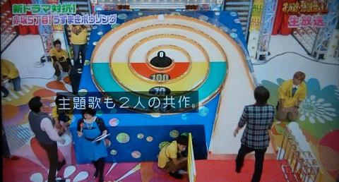 20121105用うずまきボウリング.JPG
