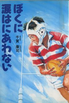 ぼくに涙はにあわない・エフエー出版・1991年刊.jpg