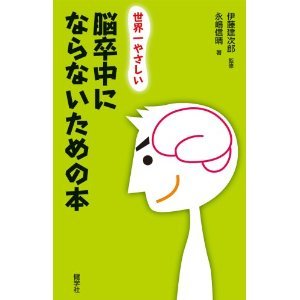 脳卒中にならないための本