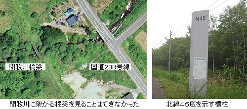 ページ目の[ 北海道一周徒歩 ...