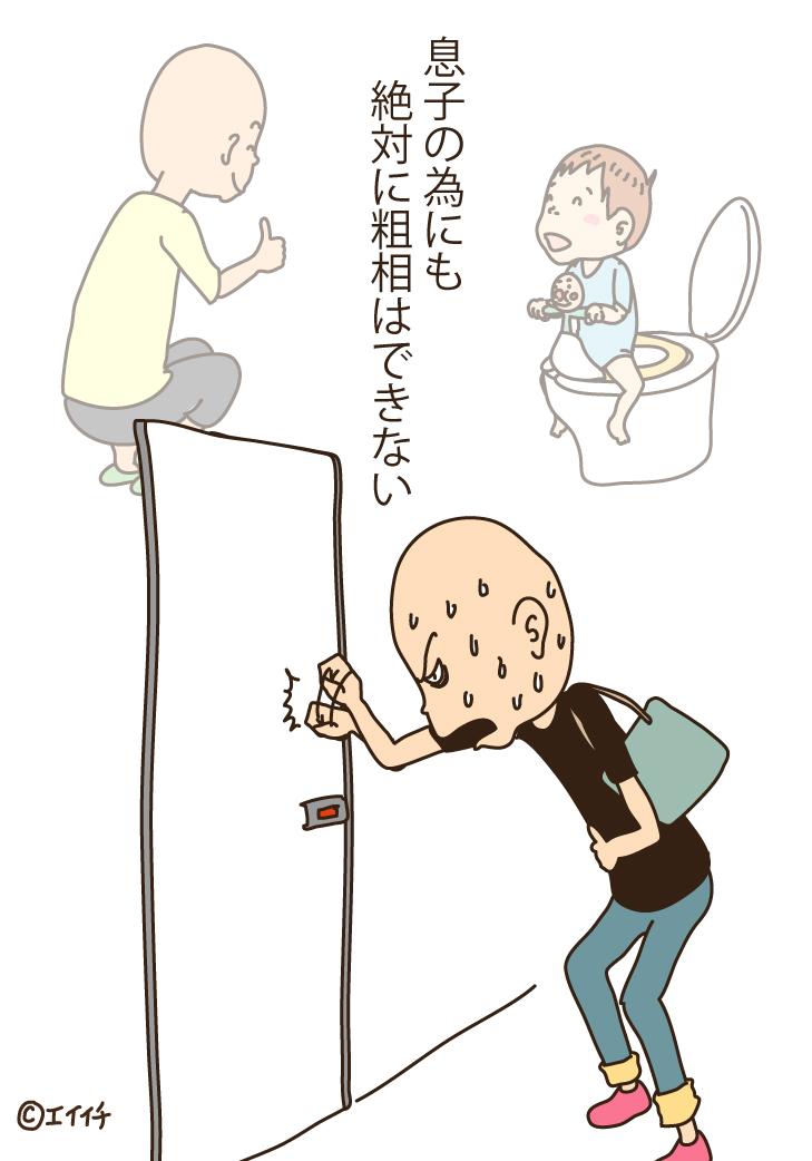 20160814トイレトレーニング-04-01.jpg
