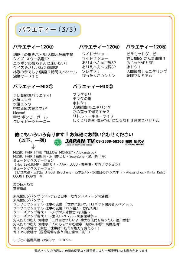 JAPAN-TV-番組パック01-5P目.jpg