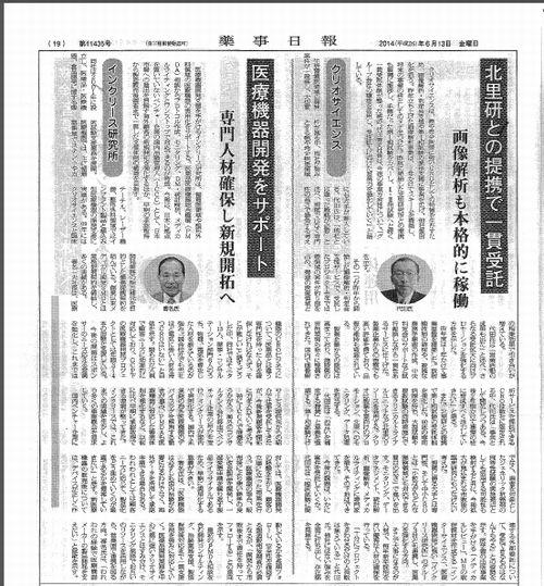 20140613クリオサイエンス薬事日報500.jpg