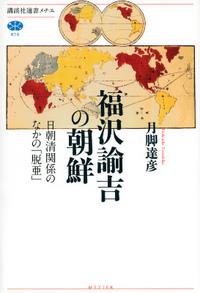 『福沢諭吉の朝鮮』3