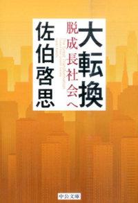 『大転換・脱成長社会へ』2